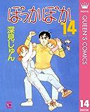 ぽっかぽか 14 (クイーンズコミックスDIGITAL)