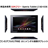 (docomo) XperiaTM Tablet Z SO-03E ブラック