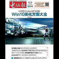 电脑报 周刊 2018年21期
