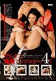 マルクス浣腸アンソロジー4時間 [DVD]