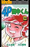 4P田中くん 26巻