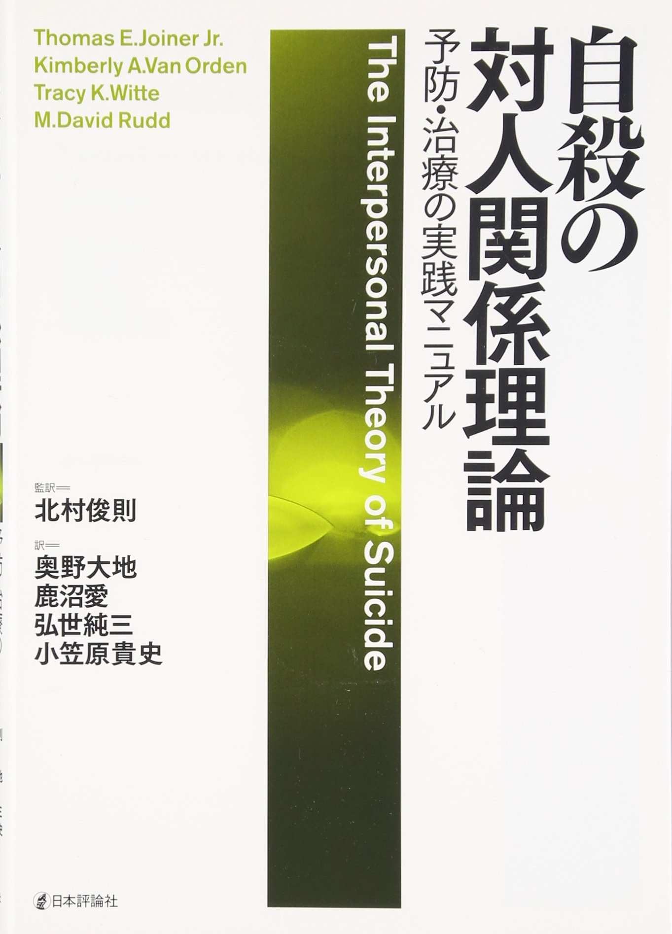 Jisatsu no taijin kankei riron : Yobō chiryō no jissen manyuaru ebook