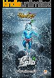 நீலம் / Neelam - Classic (Tamil Edition)