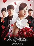 [DVD]太陽の花嫁 DVD-BOXIII