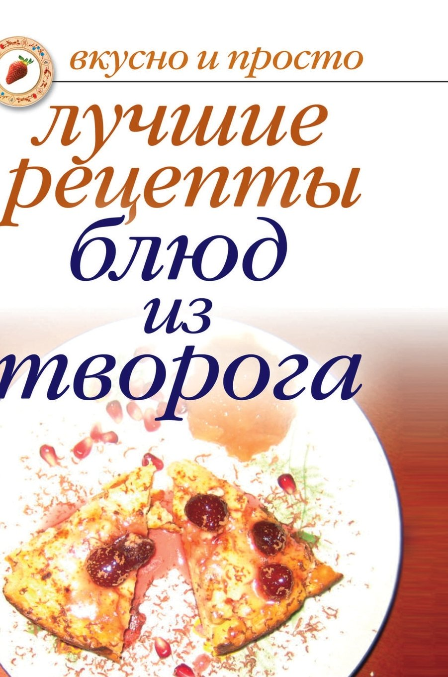 Read Online The best recipes of dishes from cottage cheese (Russian Edition) pdf