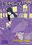ミステリーズ!  vol.77
