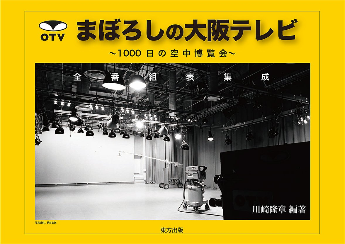 大阪 番組 表 ラジオ