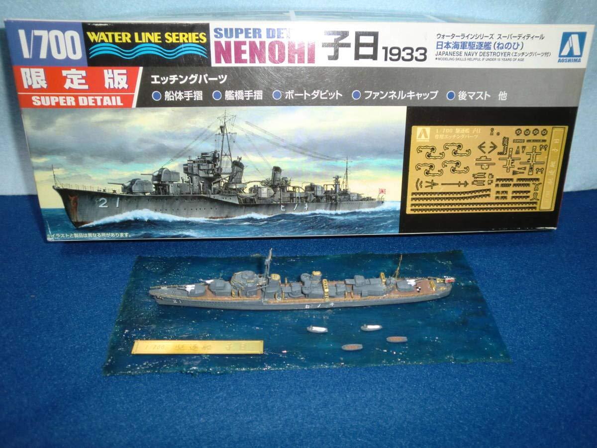 【完成品】ジオラマ 日本海軍 駆逐艦 子日(ねのひ)エッチングパーツ使用+シリコンゴム停泊海面シート付 塗装済 B07RR21YVD
