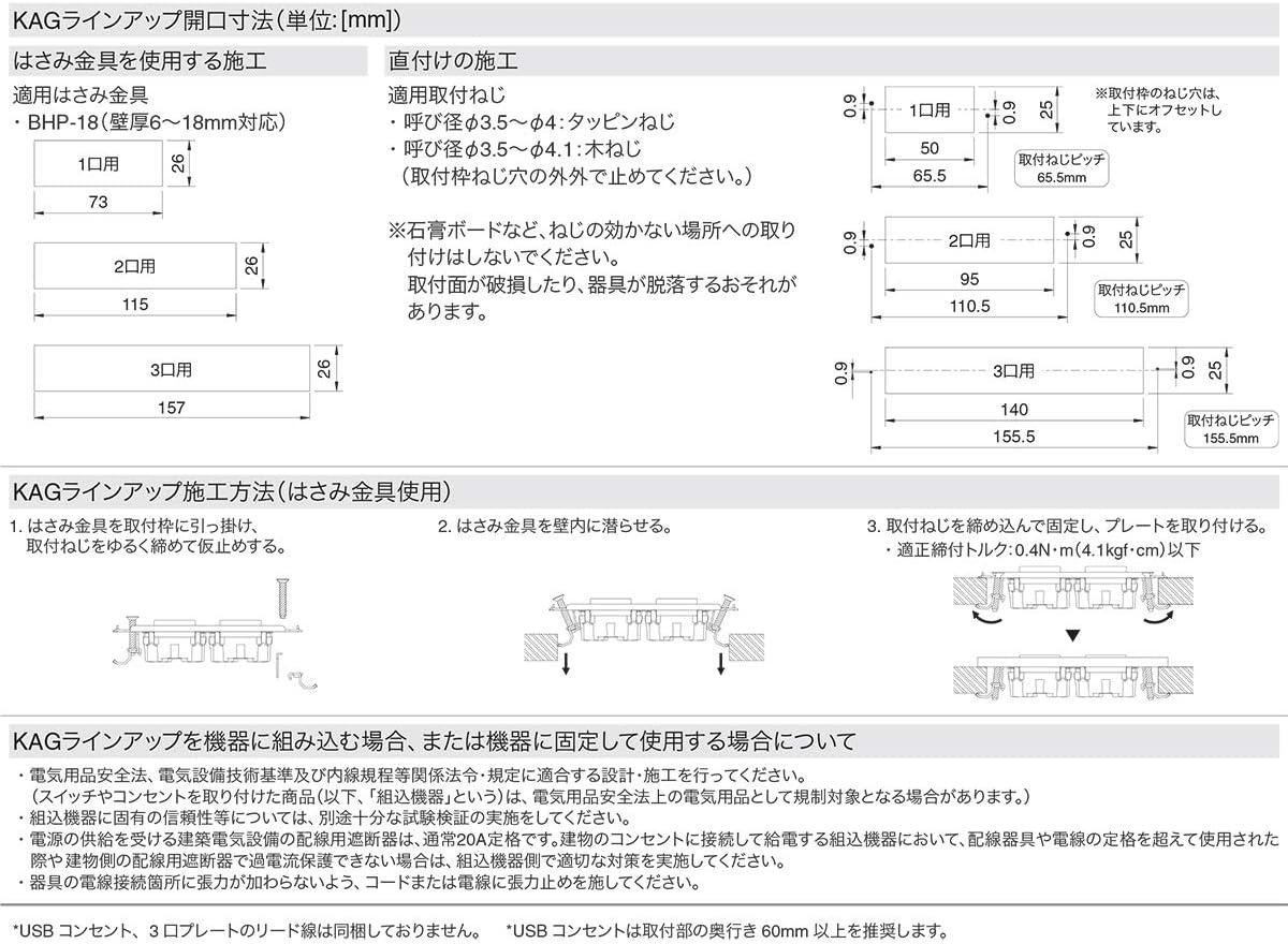 神保電器 NKシリーズ 家具・機器用3路ガイドスイッチ+USBコンセント+3路ガイドスイッチセット(什器用) ピュアホワイト(PW) KAG-3524 ※受注生産品