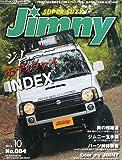 ジムニーSUPER SUZY 2014年10月号