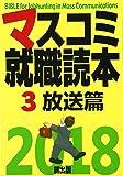 マスコミ就職読本〈3〉放送篇〈2018年度版〉