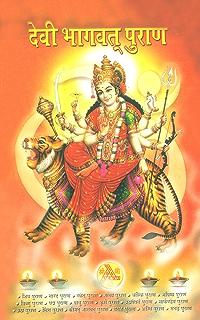 Shiv puran hindi ebook vinay amazon kindle store devi bhagwat puran hindi edition fandeluxe Gallery