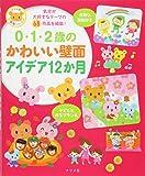 0・1・2歳のかわいい壁面アイデア12か月 (ナツメ社保育シリーズ)