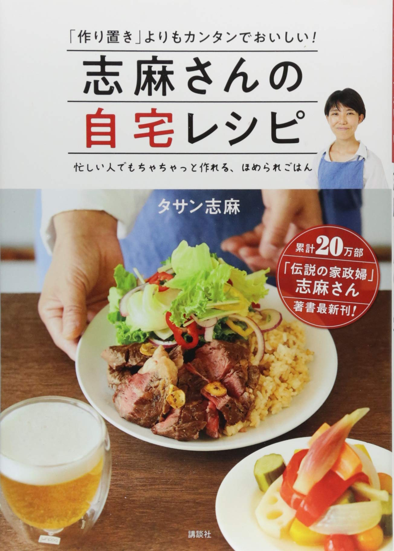 料理 志麻 さん