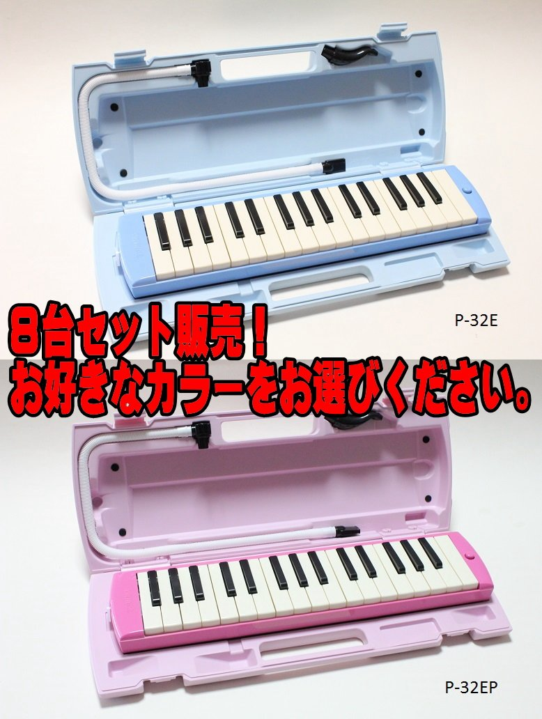 ヤマハ 鍵盤ハーモニカ ピアニカ 32鍵盤P32E / P32EP 8台セット販売 カラーの取り混ぜ可能!当店オリジナルシール付き (((水色)4台/(ピンク)4台)) B01CA43NNO ((水色)4台/(ピンク)4台) ((水色)4台/(ピンク)4台)