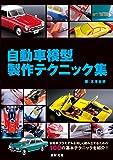 自動車模型製作テクニック集