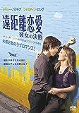 遠距離恋愛 彼女の決断 [DVD]