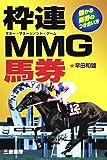 枠連MMG(マネー・マネージメント・ゲーム)馬券―儲かる馬券のつき合い方 (サンケイブックス)