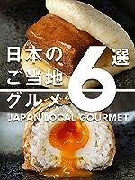 日本のご当地グルメ6選