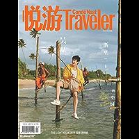 悦游 Condé Nast Traveler 月刊 2019年03期