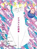 イラストノート No.34 (特大号 特別付録付き): 描く人のためのメイキングマガジン (Seibundo mook)