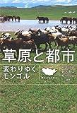 草原と都市: 変わりゆくモンゴル