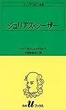 シェイクスピア全集 ジュリアス・シーザー (白水Uブックス)