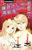 鎌倉けしや闇絵巻(7) (フラワーコミックス)