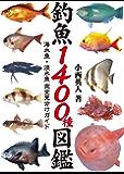 釣魚1400種図鑑 海水魚・淡水魚完全見分けガイド 釣り人のための遊遊さかな