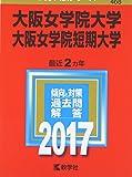 大阪女学院大学・大阪女学院短期大学 (2017年版大学入試シリーズ)