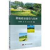 耕地质量建设与管理