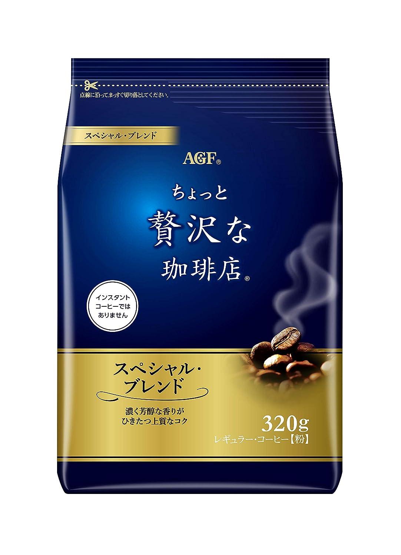 【AGF】ちょっと贅沢な珈琲店 レギュラーコーヒー スペシャルブレンド