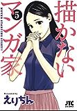 描かないマンガ家 5 (ジェッツコミックス)
