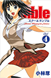 School Rumble(4) (週刊少年マガジンコミックス)