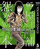 怨み屋本舗WORST 5 (ヤングジャンプコミックスDIGITAL)