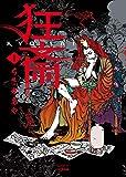 狂斎 1 (トクマコミックス echoes)