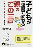 子どもが一週間で変わる親の「この一言」: 必ず、子どもが大きく伸びる言葉 (知的生きかた文庫)