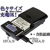 ANE-USB-05 デジカメ バッテリー充電器 色々サイズ対応! 【USB電源接続タイプ】ノートパソコン:モバイルバッテリー:充電器等のUSBに接続して使用!:予備の電池パック充電に便利! VOLT 3.7V 3.8V 7.0-7.4V タイプ 色々サイズ充電OK デジタルカメラ スマホ 無線機 ゲーム機 ポケットナビ ANE-USB-05 amazon 発送