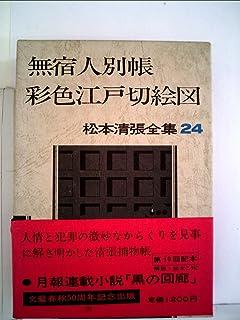 松本清張全集 (24) 無宿人別帳, ...