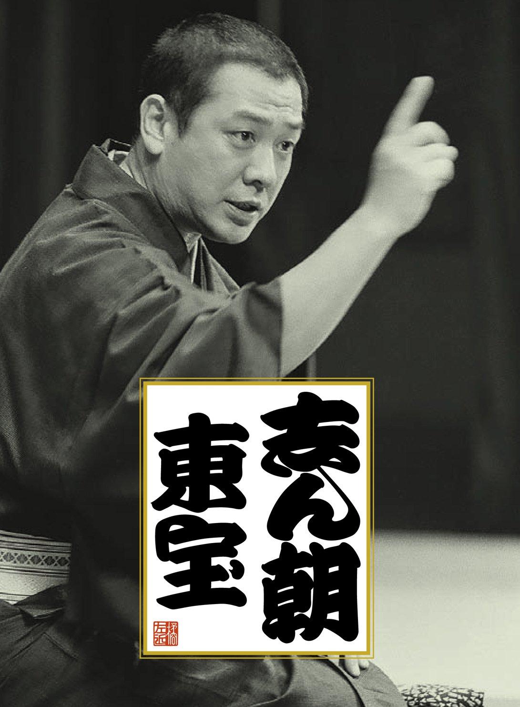 志ん朝 東宝 B019S5YLT8