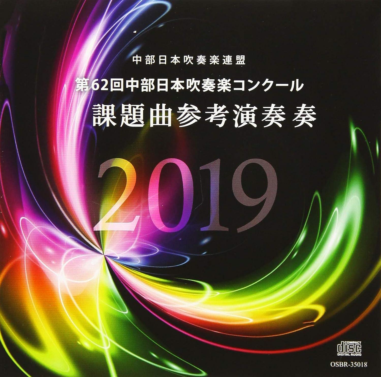 吹奏楽 コンクール 2019