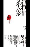 迷宫蛛系列:纽扣杀人案 (简东平系列)