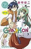GAN☆KON 05―願☆婚 (少年サンデーコミックス)