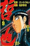 哲也~雀聖と呼ばれた男~(9) (週刊少年マガジンコミックス)