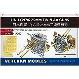 ベテランモデル 1/200 日本海軍 九六式25mm 連装機銃セット (2種照準器/防弾板付) プラモデル用パーツ VTMW20046