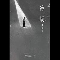 冷场(《吐槽大会》嘉宾李诞新作,一米八三大诗人全新人间百态故事集,「ONE」App连载点击破千万。韩寒监制。)