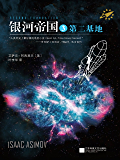 银河帝国3:第二基地(被马斯克用火箭送上太空的神作,讲述人类未来两万年的历史。人类想象力的极限!) (读客全球顶级畅销小说文库 13)