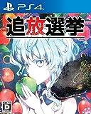 追放選挙 【Amazon.co.jp限定】PS4用オリジナルテーマ 配信
