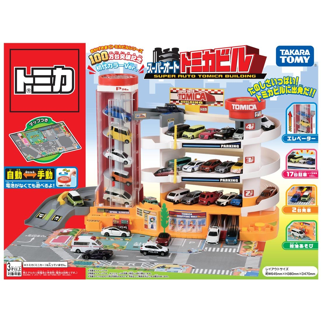 Parking lot Bau- & Konstruktionsspielzeug-Sets Takara Tomy Tomica Super Auto Tomica Town Building First Color Ver