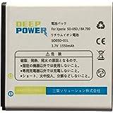 DOCOMO SO-05D / SO-03C / 1550 mAh 互換 バッテリー Deep Power SO05D-01L 電池 パック BA700 / 二年保証 / PL保険適用